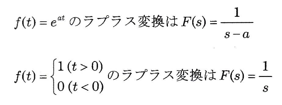 3605f451425ac8a2bf2ea748ae6f9c4b 1 - 2 制御と伝達関数/問題3 専門科目 機械部門/技術士第一次試験